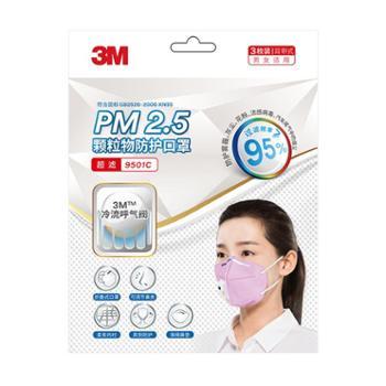 3M口罩 颗粒物防护口罩9501C(耳带式)3枚/袋