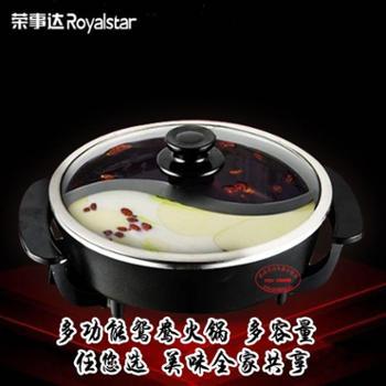 荣事达HG40A鸳鸯电火锅