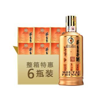 茅台王子酒(酱香经典)53度500ml6瓶整箱装