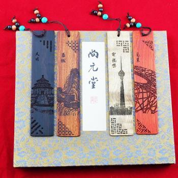 北京礼物旅游书签四件套送老外送朋友北京特色文化产品中国风礼物