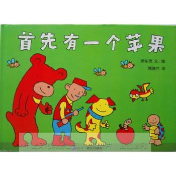 正版首先有一个苹果儿童绘本幼儿经典精装畅销儿童书