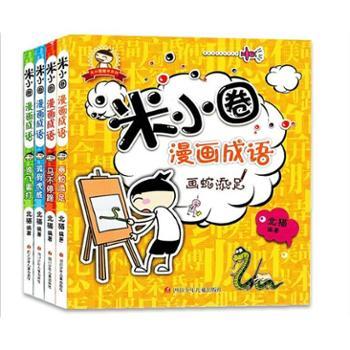米小圈 漫画成语