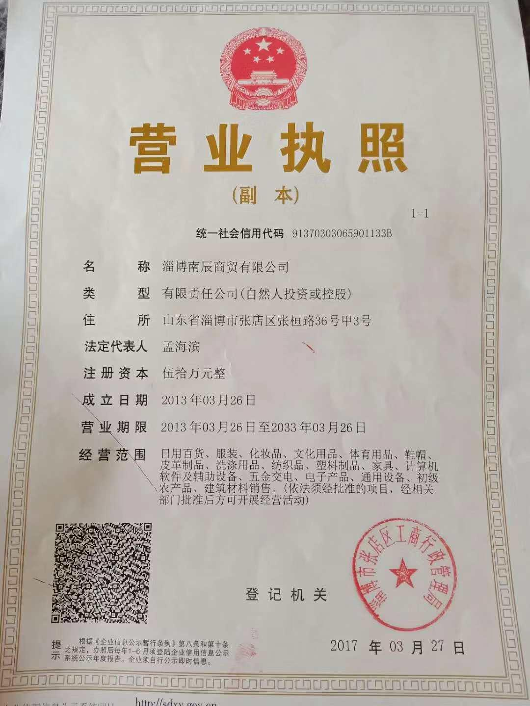 淄博南辰商贸有限公司