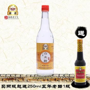 【买2瓶送老醋】桃溪牌永春白醋米醋 5度纯酿 不添加 500ml 做寿司醋洗脸泡蛋 醋
