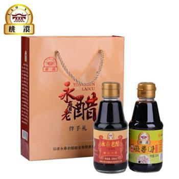 桃溪牌永春老醋伴手礼盒醋200mlx2/袋