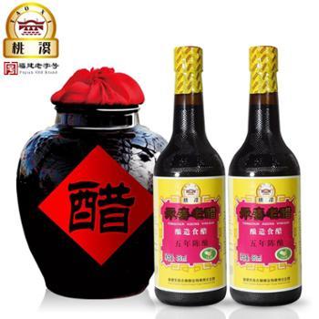 桃溪牌永春老醋五年陈老醋450mlx2瓶