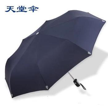 天堂伞全自动三折折叠伞晴雨两用