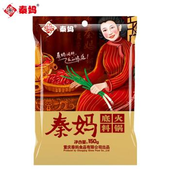 重庆秦妈火锅料底料麻辣牛油底料小包装150g