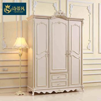 诗蒂凡家具木质三门衣橱卧室欧式三门衣柜板式整体大衣柜3门G101