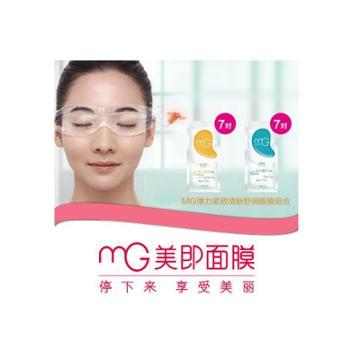 MG美即弹力紧致淡化细纹眼膜贴组合(14对)加速循环眼部护理