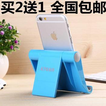 包邮买2送1通用创意手机支架托ipad平板懒人支架折叠底座
