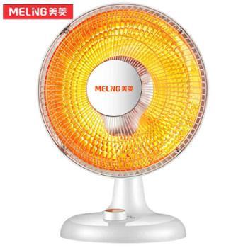 美菱小太阳取暖器节能电热扇烤火炉暖风器速热电暖气