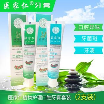 医家仁植物护理口腔牙膏两支套装(减少牙菌斑牙渍110g+减轻口腔异味110g)