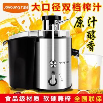 Joyoung/九阳 JYZ-D55榨汁机家用全自动多功能果蔬机渣汁分离正品