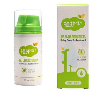 植护婴儿润肤乳100g宝宝霜保湿乳滋润补水幼儿童护肤品