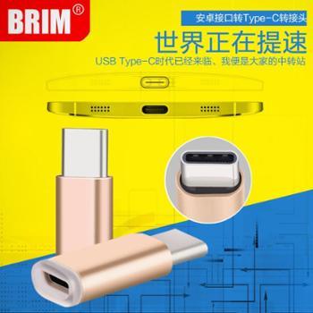 BRIM安卓转type-c转接接头华为P9小米4C魅族5乐视1s充电器数据线