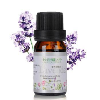 长安蔻3ml单方薰衣草精油调理肌肤平衡油脂香薰助睡眠官方直售