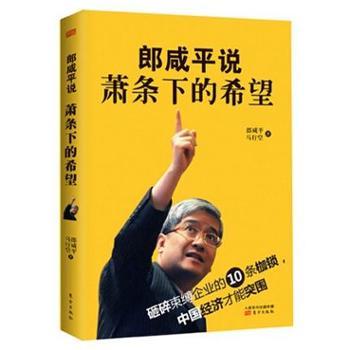 郎咸平说萧条下的希望