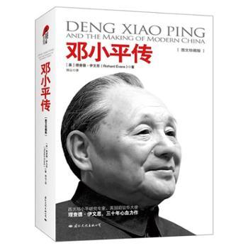 邓小平传(图文珍藏版)