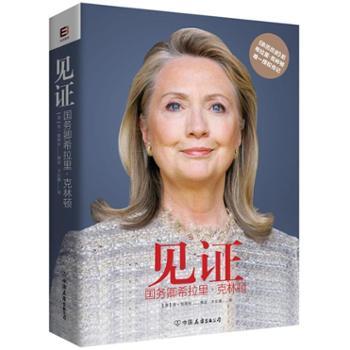 见证-国务卿希拉里.克林顿