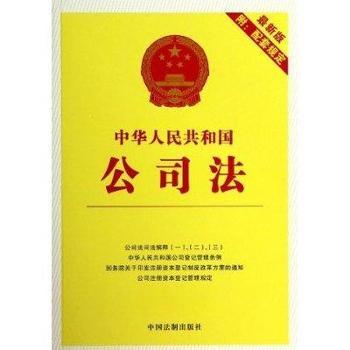 中华人民共和国公司法(最新版)