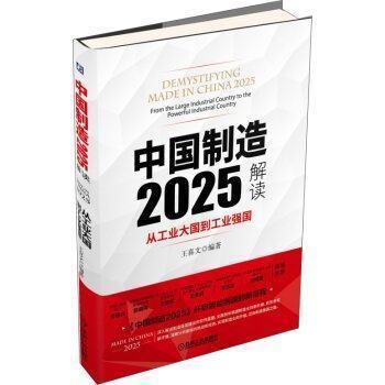 中国制造2025解读:从工业大国到工业强国