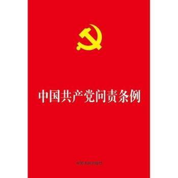中国共产党问责条例