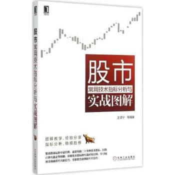 股市常用技术指标分析与实战图解