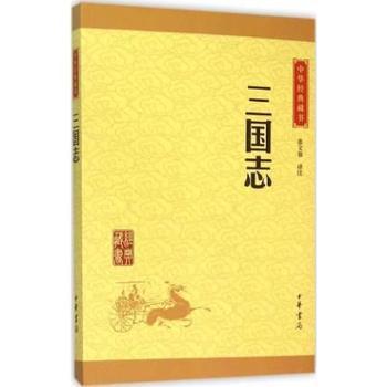 中华经典藏书-三国志