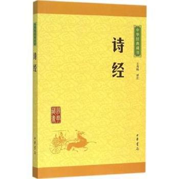 中华经典藏书-诗经