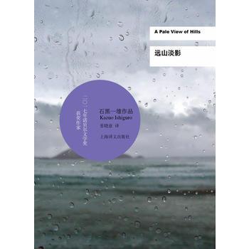 远山淡影(2017年诺贝尔文学奖得主)