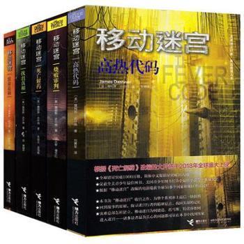移动迷宫(珍藏版全五册)