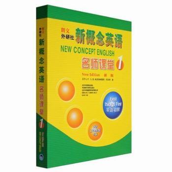 新概念英语名师课堂1(新版)