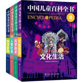 中国儿童百科全书(全四册)
