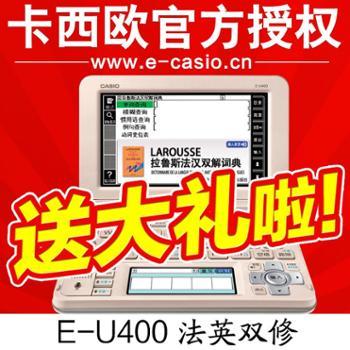 【现货惊爆价】Casio/卡西欧 E-U400 法汉英电子词典 EU400法语