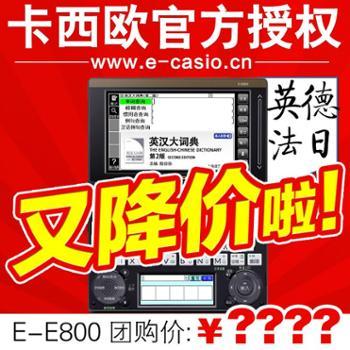 【直降送豪礼】CASIO/卡西欧电子词典E-E800 EE800英日法德