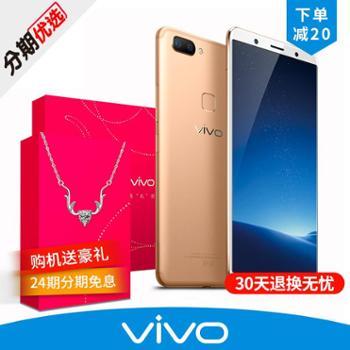 【24期免息 】vivo X20 全面屏手机 全网通 送大礼包 vivo x20