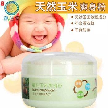 御信堂婴儿天然玉米爽身粉120g爽滑防痱婴儿爽身粉不含滑石粉