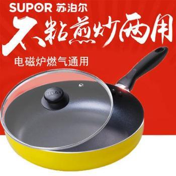 苏泊尔煎锅炫彩不粘好帮手煎锅燃气电磁炉通用PJ24M5