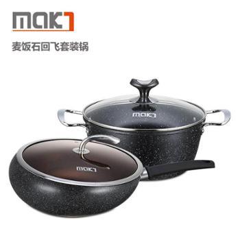 MAK7铸铝麦饭石回飞套装锅
