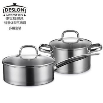 德世朗 铁素体型不锈钢 多用锅两件套