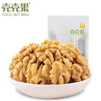 壳壳果坚果零食纸皮核桃仁大核桃仁150g