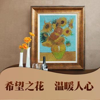 世界名画 手绘仿品 梵高 向日葵 家居卧室 客厅 装饰画