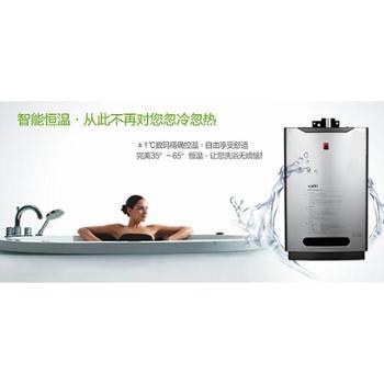 华帝热水器Q12JW1 智能恒温 强排式天然气热水器