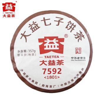 大益2018/2019年随机发货7592熟茶357g