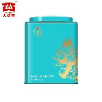 大益金柑普新会柑普茶敦煌绿小青柑95g/罐熟茶
