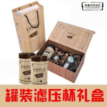 新寨云南小粒咖啡250克铁毕卡豆蓝山风味咖啡粉滤压杯咖啡礼盒套装