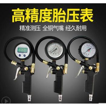 铂耐胎压表气压表高精度带充气汽车轮胎压监测器数显胎压计加气打气枪1件