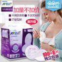 新安怡防溢乳垫108片一次性防漏乳贴产妇防益隔奶垫 产后哺乳奶贴