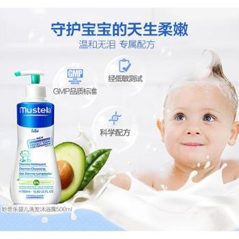 妙思乐婴儿洗发沐浴二合一儿童沐浴露液宝宝洗发水2合1新生儿正品